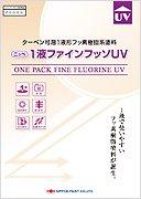 ニッペ 1液ファインフッソUV 標準色 艶有 1液 油性 溶剤 フッ素 (ND-376 15Kg缶)
