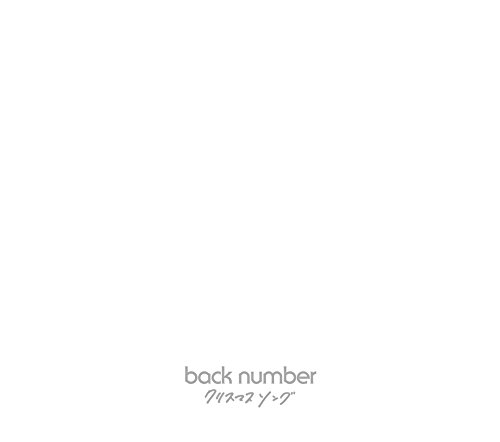 【back number】おすすめのバラード曲人気ランキングベスト10♪「ハッピーエンド」は何位?の画像