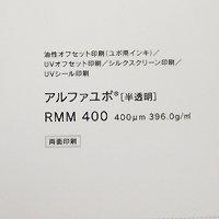 PaperandGoods アルファユポ RMM 400μm 厚品 四六判 100枚 半透明 RMM400-46-100