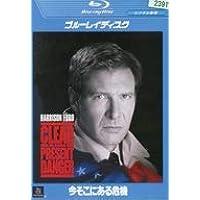 今そこにある危機 Blu-ray 【レンタル落ち】