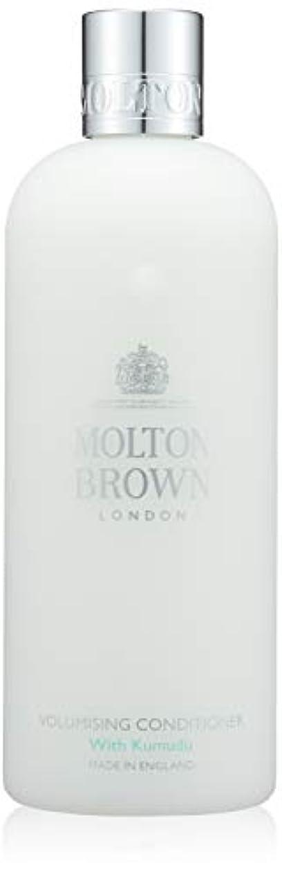 人カレンダークラウンMOLTON BROWN(モルトンブラウン) クムドゥ コレクションKD コンディショナー