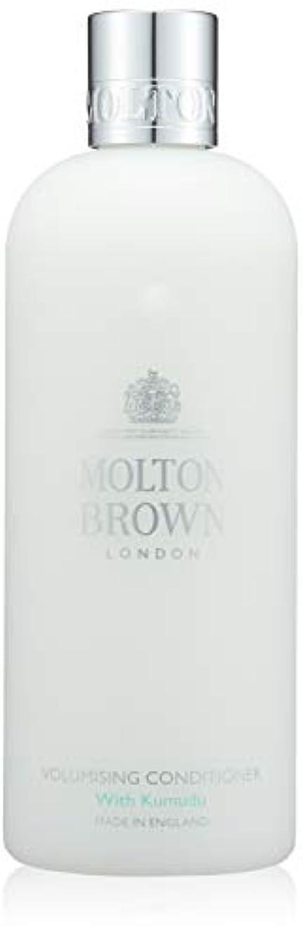 圧縮みなさん先見の明MOLTON BROWN(モルトンブラウン) クムドゥ コレクションKD コンディショナー 300ml