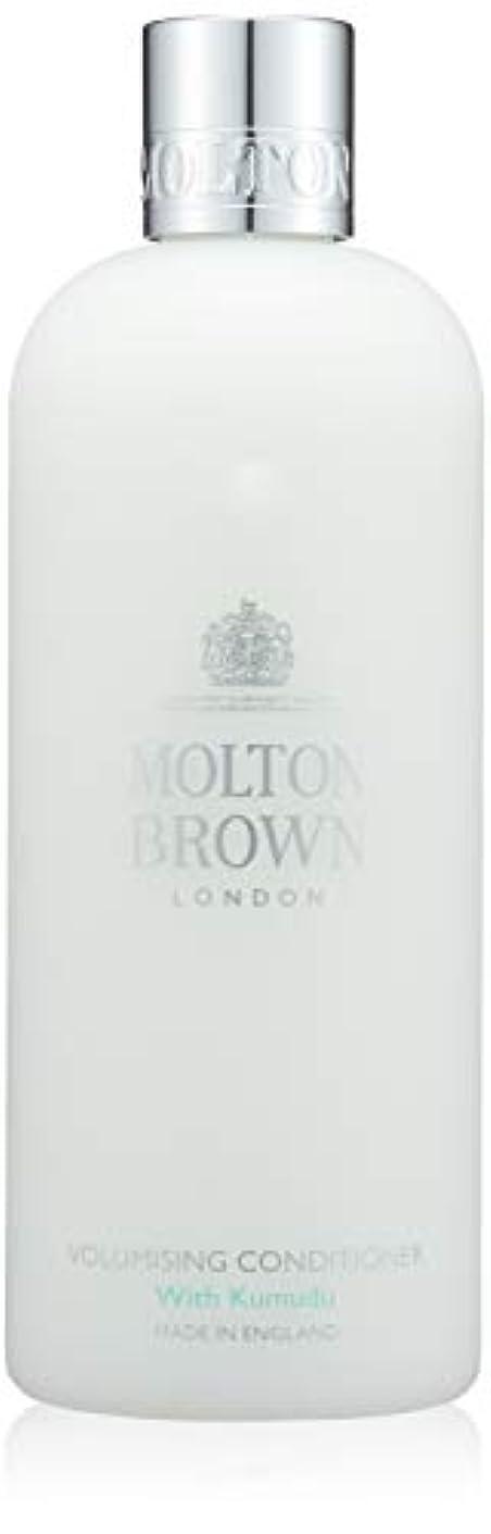 表現持参レパートリーMOLTON BROWN(モルトンブラウン) クムドゥ コレクション KD コンディショナー