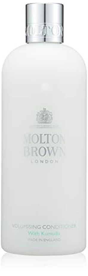 古いカプラー撤回するMOLTON BROWN(モルトンブラウン) クムドゥ コレクションKD コンディショナー
