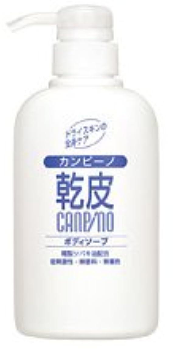 シネマ宣言する石鹸カンピーノ スキンケアボディソープ 400ml
