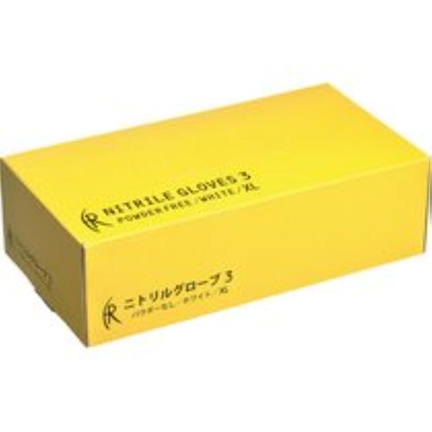 しっとり絶望的なシロクマファーストレイト ニトリルグローブ3 パウダーフリー XL FR-5559 1セット(2000枚:200枚×10箱)