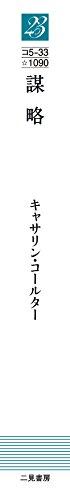謀略 (二見文庫 ザ・ミステリ・コレクション(ロマンス・コレクション))