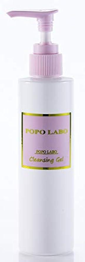 スクランブルうまくいけば軽蔑POPO LABO クレンジングジェル