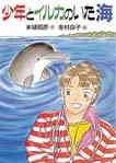 少年とイルカのいた海 (ジュニア文学館)