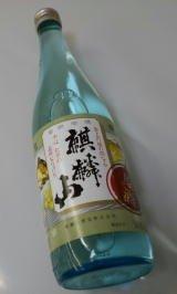 【日本酒】麒麟山 麒麟山酒造
