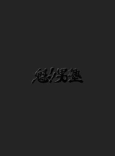 魁!!男塾 プレミアム・エディション(2枚組) [DVD]