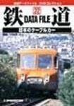 鉄道データファイルDVDコレクション(22) 日本のケーブルカー
