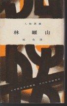 林羅山 (1964年) (人物叢書 日本歴史学会編)