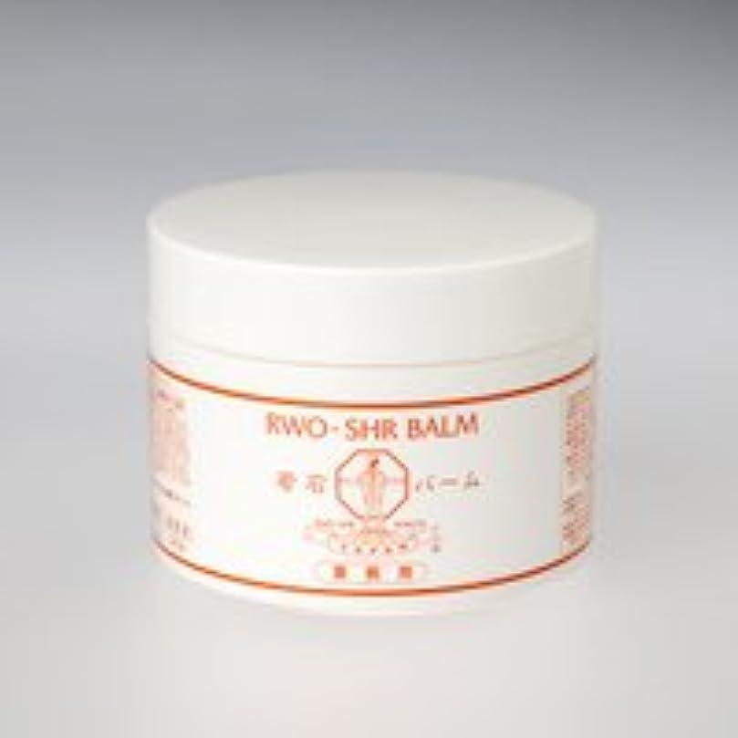 汚染する全能邪悪な若石バーム(250g) RWO-SHR BALM 国際若石健康研究会正規品