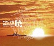 艦隊これくしょん 「艦これ」KanColle Original Sound Track vol.Ⅰ ...