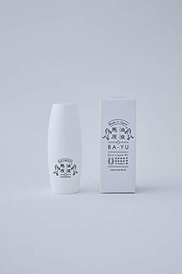 口径春ソケットjaponpièce ピュアリキッド美容オイル 30ml < 高精製 液状 馬油 原液 無香料 >