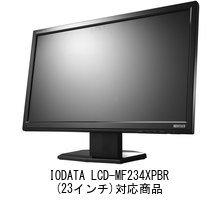 メディアカバーマーケット IODATA LCD-MF234XPBR [23インチ(1920x1080)]機種で使える 【 強化ガラス同等の硬度9H ブルーライトカット 反射防止 液晶保護 フィルム 】