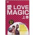 吉田愛、安郷舞耶 愛 LOVE MAGIC 上巻~入門編~ [DVD]