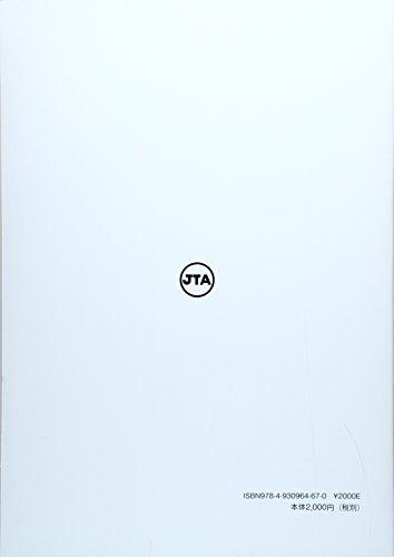 安倍政権における財政・税制・社会保障政策の課題 (財政経済研究会報告書)