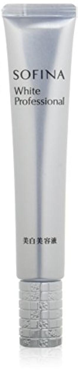 納得させるアナロジー自然公園ソフィーナ ホワイトプロフェッショナル 美白美容液 [医薬部外品]