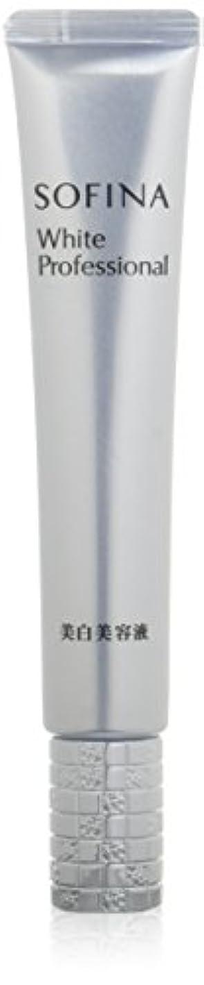 薬スカリー怠けたソフィーナ ホワイトプロフェッショナル 美白美容液 [医薬部外品]