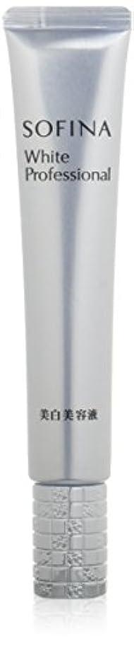 範囲汚染された割り込みソフィーナ ホワイトプロフェッショナル 美白美容液 [医薬部外品]