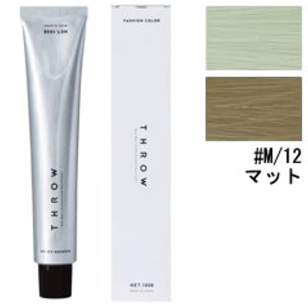 持続するチキン医薬【モルトベーネ】スロウ ファッションカラー #M/12 マット 100g