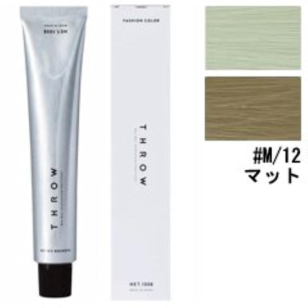 【モルトベーネ】スロウ ファッションカラー #M/12 マット 100g