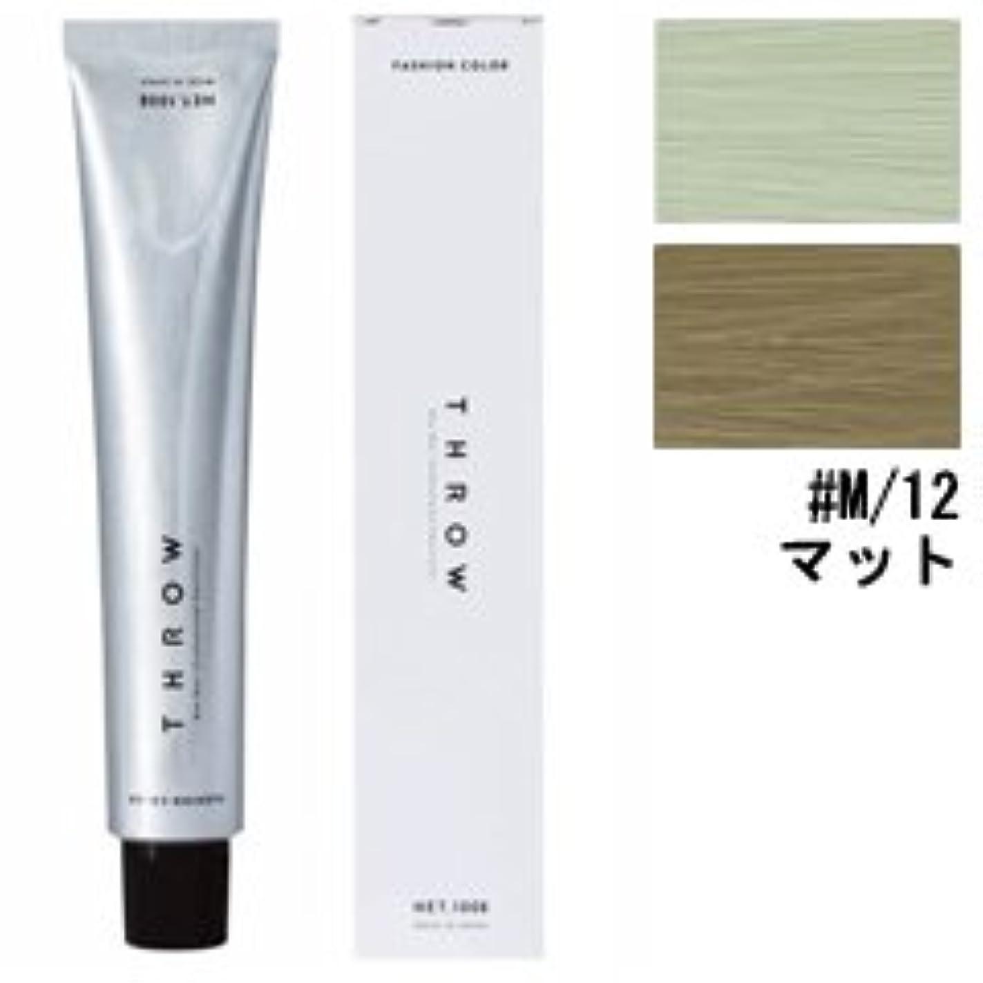 敏感な香水アパート【モルトベーネ】スロウ ファッションカラー #M/12 マット 100g