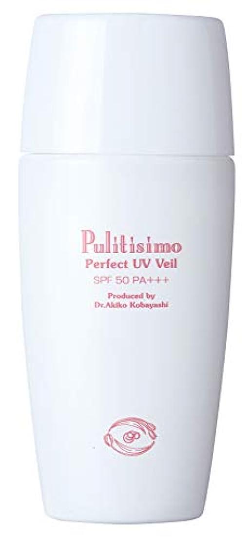 回復和らげる沼地プリティシモ パーフェクト UV ベール 敏感肌でも安心。ドクターズコスメ