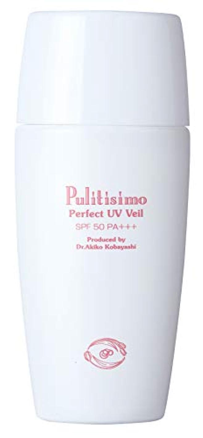 空ローブ巨大プリティシモ パーフェクト UV ベール 敏感肌でも安心。ドクターズコスメ