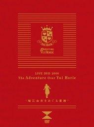堀江由衣をめぐる冒険 TOUR FINAL ~Second Tour 2006~ [DVD] 堀江由衣 堀江由衣 キングレコード