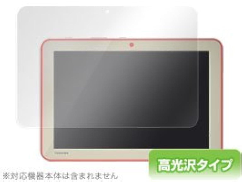 診断する臨検ビートOverLay Brilliant for dynabook Tab S90/S80/S50 フッ素加工 指紋がつきにくい 防指紋 フィルム 光沢タイプ 液晶 保護 シート OBDBS80/4