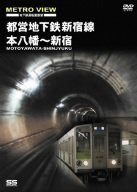 METRO VIEW 地下鉄運転室展望 都営地下鉄新宿線 本八幡~新宿 [DVD]
