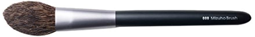 目に見える少なくとも自発的熊野筆 Mizuho Brush ハイライトブラシ
