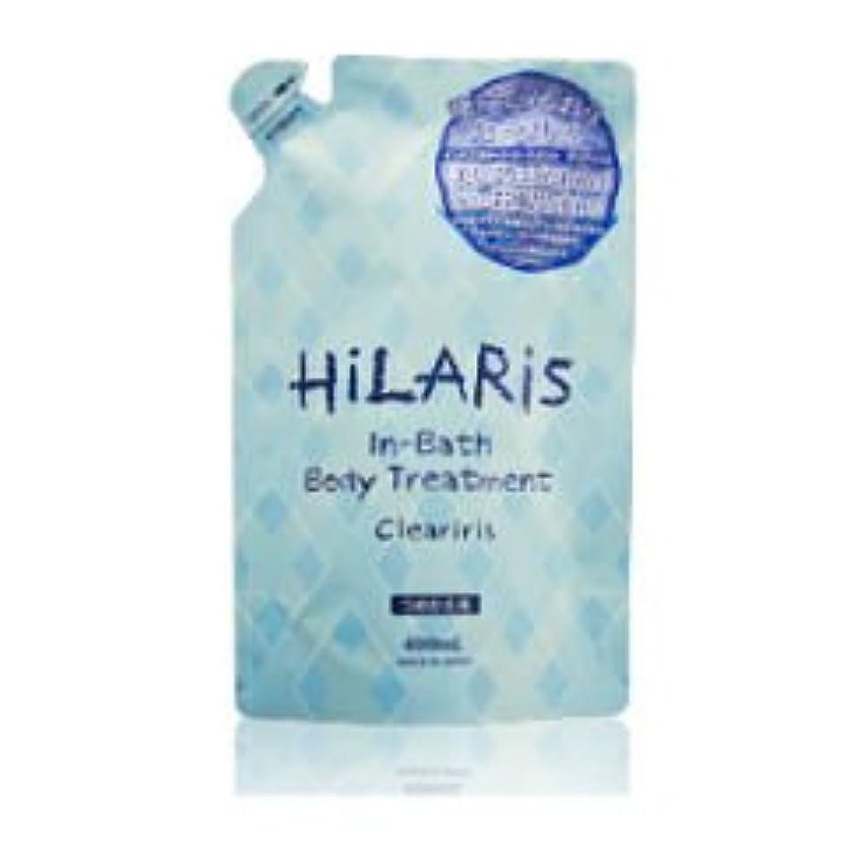 ビン巨大なヒュームヒラリス(HiLARiS)クリアイリスインバスボディトリートメント詰替