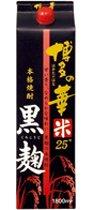 博多の華 黒麹米焼酎 25度 1800ml