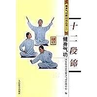 健身気功・十二段錦(中国語) (健身気功新功法叢書)