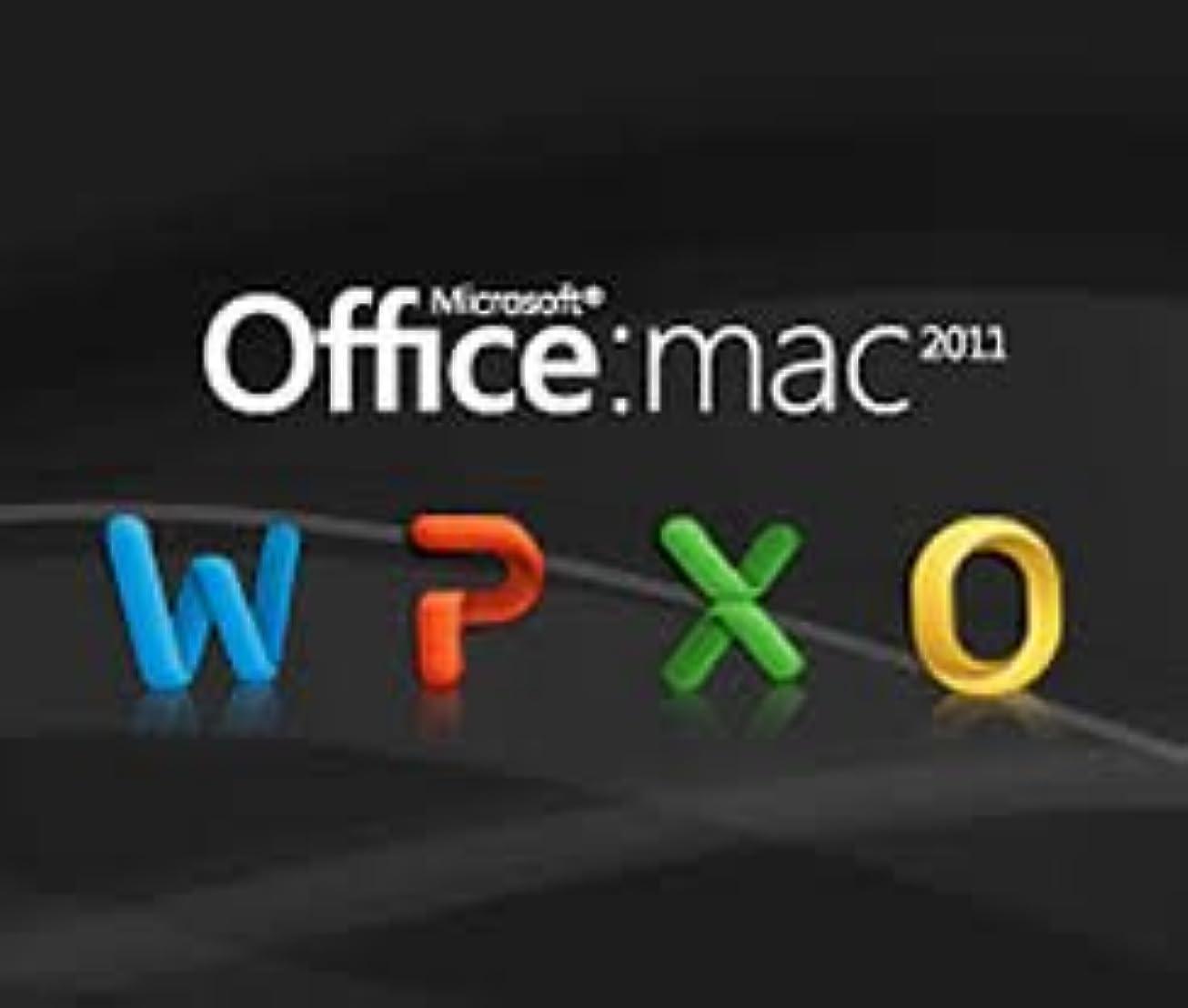 合成クーポン記念品【送料無料】 Microsoft Office 2011 Home and Business for MAC 日本語版 ★PC1台/ 1ライセンス★