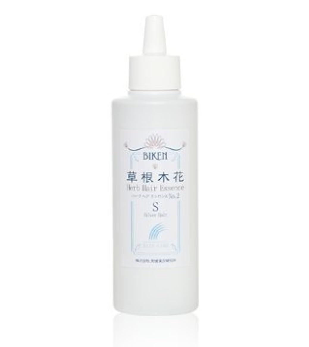 添付威する皮肉な「草根木花 ハーブヘアエッセンスNo.2 シルバーヘア用」  白髪予防にヘマチン配合 センブリ系養毛料  シェアドコスメ(男女兼用化粧品)