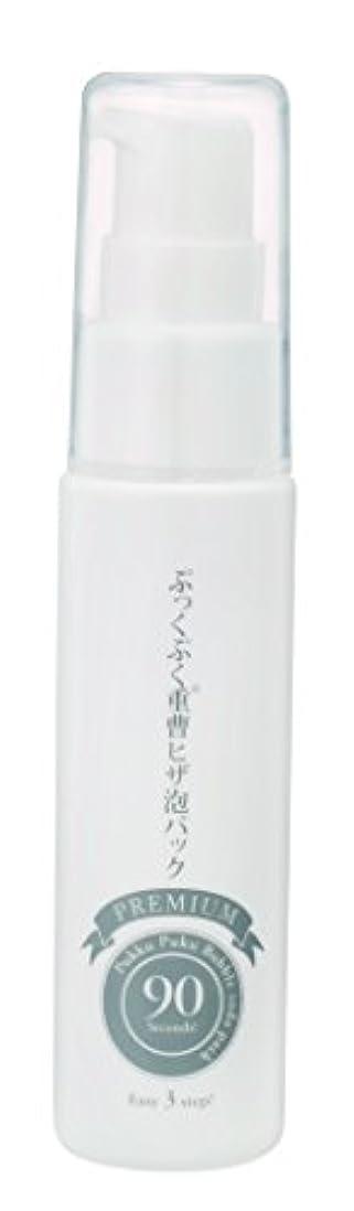 安らぎマイクロ毒液ぷっくぷく重曹ヒザ泡プレミアムパック