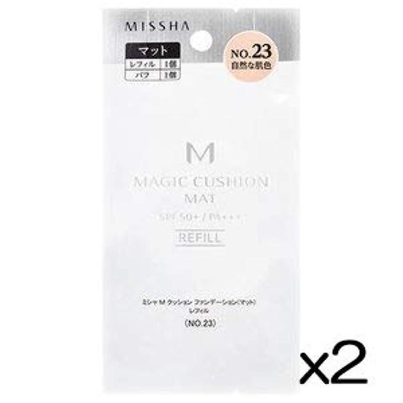 赤外線持続的雨ミシャ M クッション ファンデーション (マット) No.23 自然な肌色 レフィル 15g×2個セット