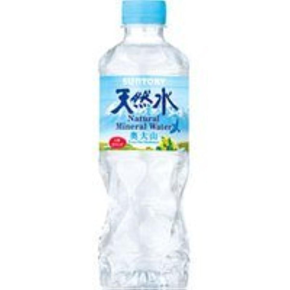 聞く間違いなく漏斗サントリー 天然水(奥大山) 550ml×24本