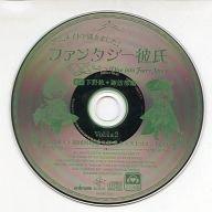 アニメイトで聞きました! ファンタジー彼氏 Vol.1&2 アニメイト初回同時購入特典キャストコメントCD