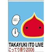 こってり祭り2006~初BANDワンマンLIVE!~ [DVD]