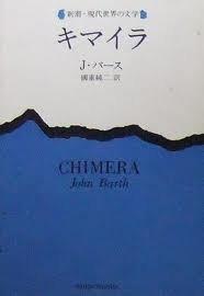 キマイラ (新潮・現代世界の文学) / ジョン・バース