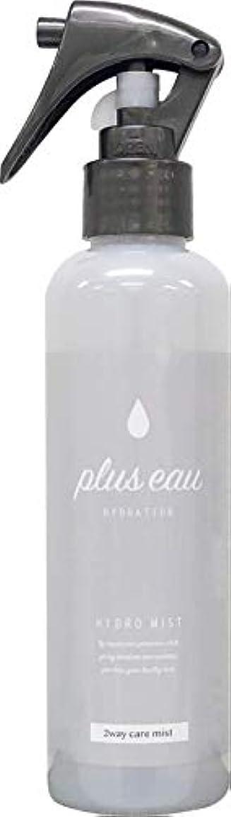 マウントダニ鮮やかなplus eau (プリュスオー) ハイドロミスト HYDRO MIST 髪のブースター導入液