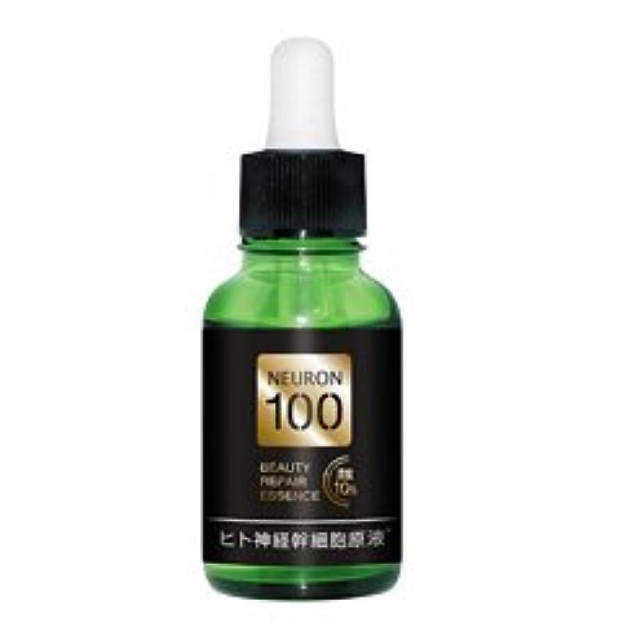 調整する強制的エキサイティング【濃度10%】 ニューロン100 NEURON100 ヒト由来神経幹細胞培養液 サロン仕様品 ギフトにも最適 美容液 30ml