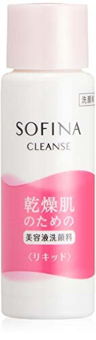 モス袋運河ソフィーナ 乾燥肌のための美容液洗顔料 <リキッド> トライアルサイズ
