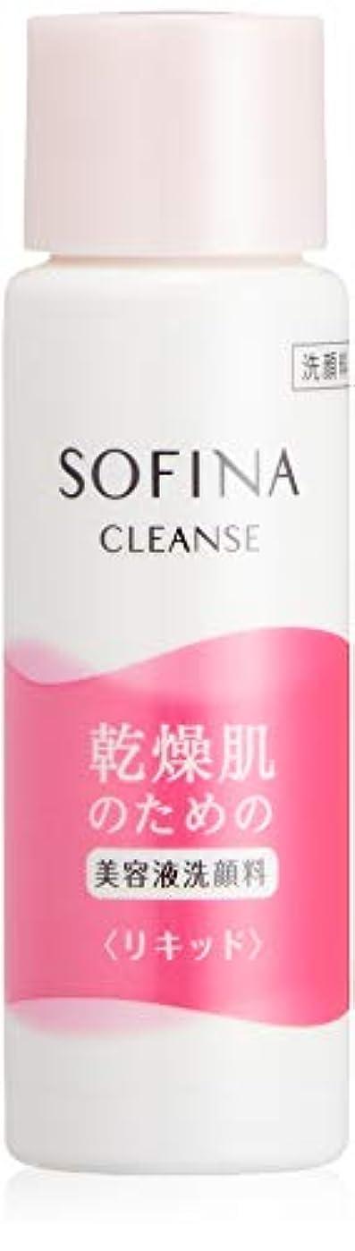 後方に辞書解き明かすソフィーナ 乾燥肌のための美容液洗顔料 <リキッド> トライアルサイズ